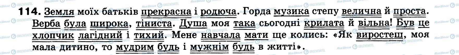 ГДЗ Укр мова 8 класс страница 114