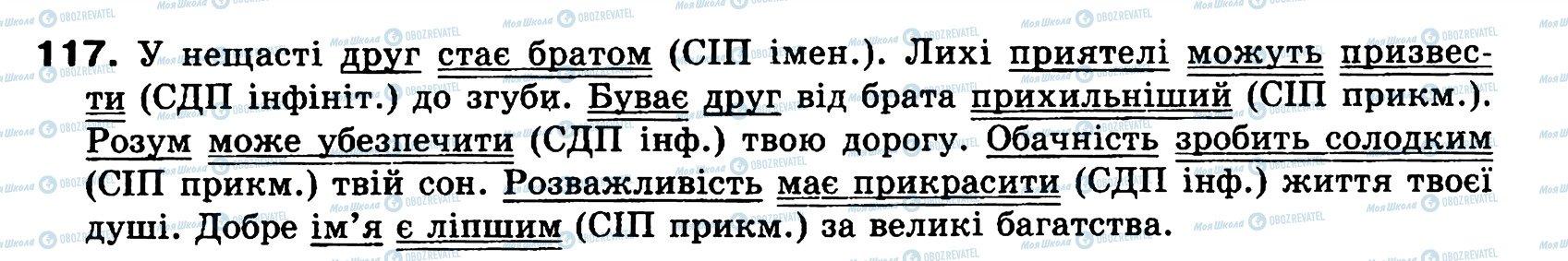 ГДЗ Укр мова 8 класс страница 117