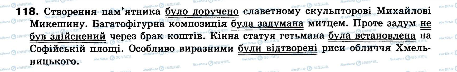 ГДЗ Укр мова 8 класс страница 118