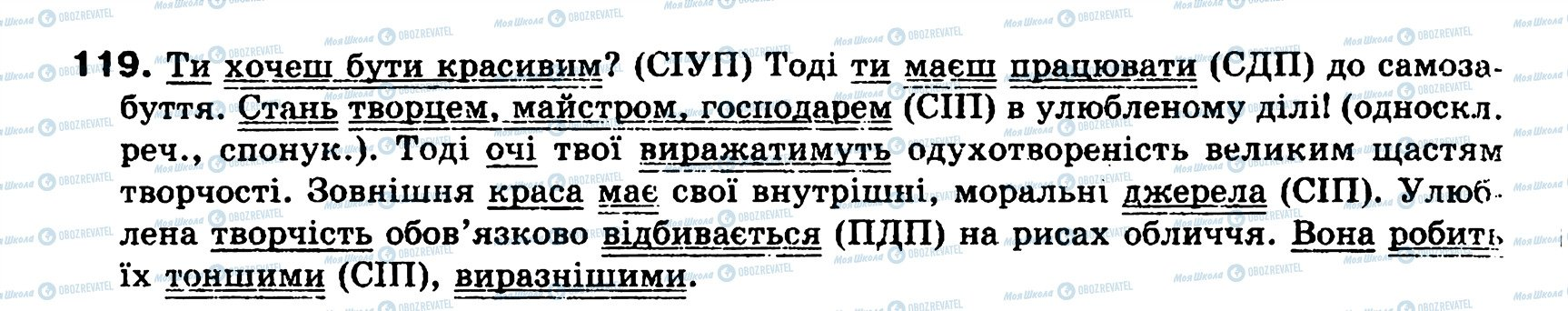 ГДЗ Укр мова 8 класс страница 119