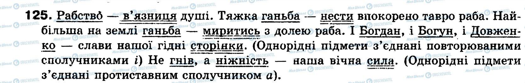 ГДЗ Українська мова 8 клас сторінка 125