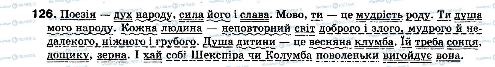 ГДЗ Українська мова 8 клас сторінка 126