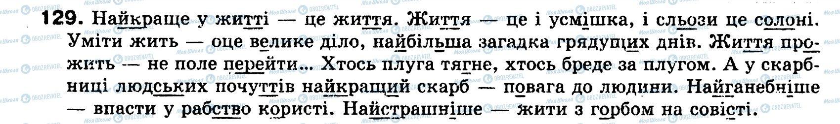 ГДЗ Українська мова 8 клас сторінка 129