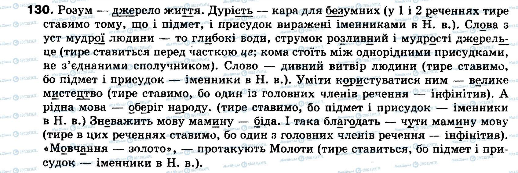 ГДЗ Українська мова 8 клас сторінка 130