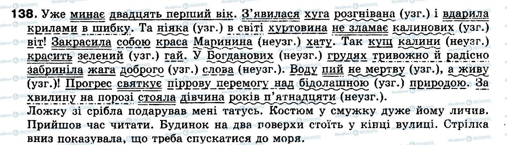 ГДЗ Українська мова 8 клас сторінка 138