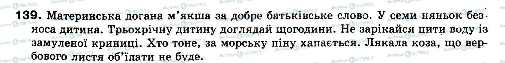 ГДЗ Укр мова 8 класс страница 139