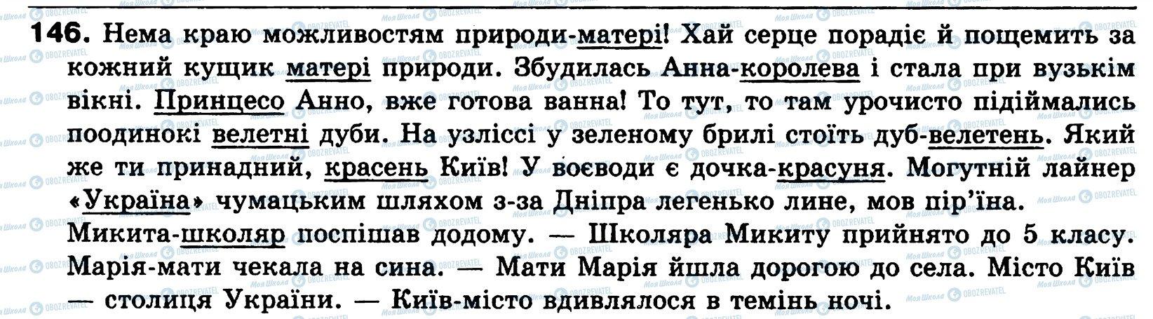 ГДЗ Українська мова 8 клас сторінка 146