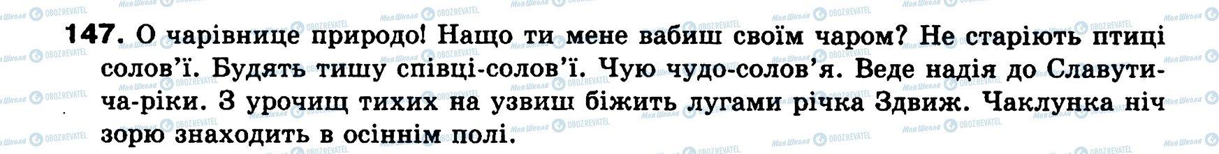 ГДЗ Українська мова 8 клас сторінка 147