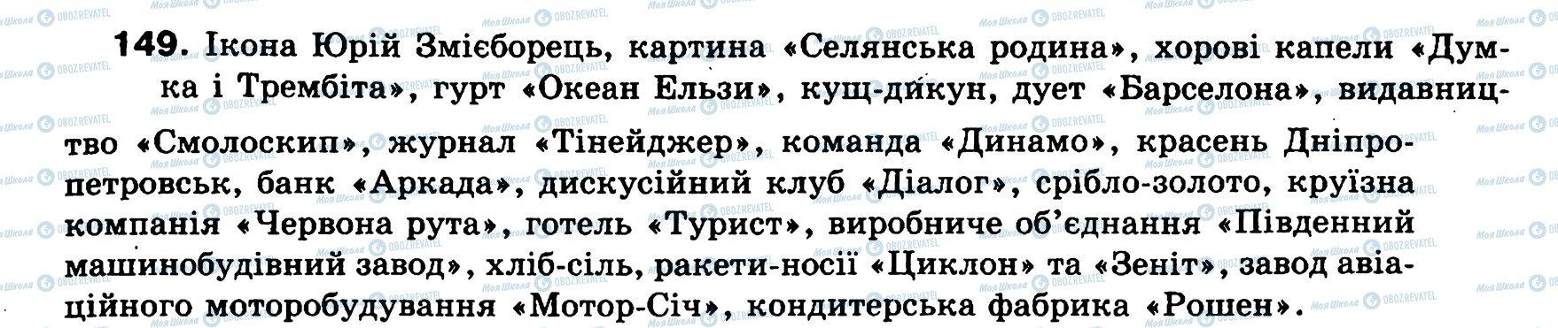 ГДЗ Українська мова 8 клас сторінка 149