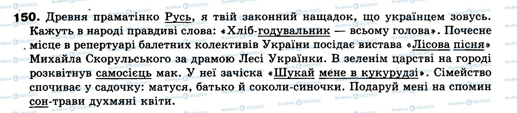 ГДЗ Українська мова 8 клас сторінка 150