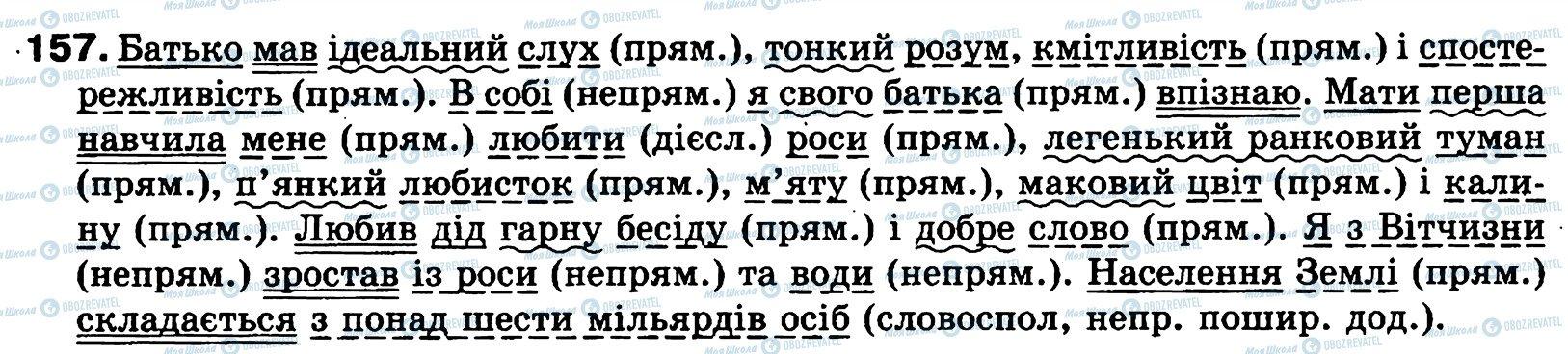 ГДЗ Українська мова 8 клас сторінка 157