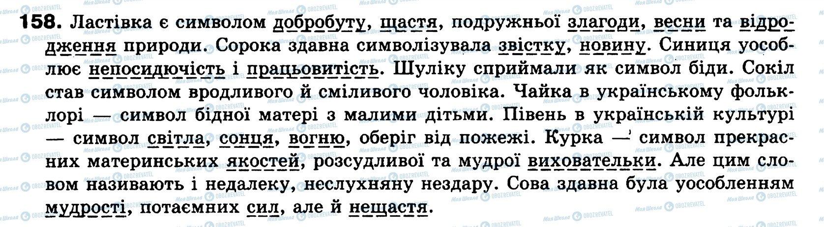 ГДЗ Українська мова 8 клас сторінка 158