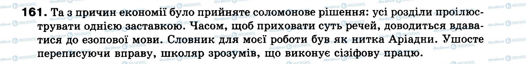ГДЗ Українська мова 8 клас сторінка 161