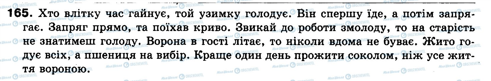 ГДЗ Українська мова 8 клас сторінка 165