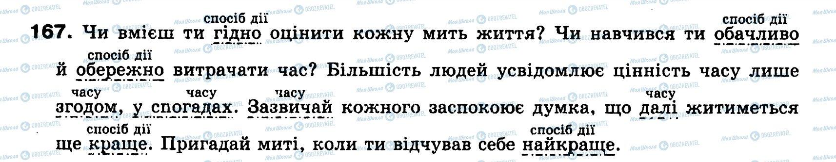 ГДЗ Українська мова 8 клас сторінка 167