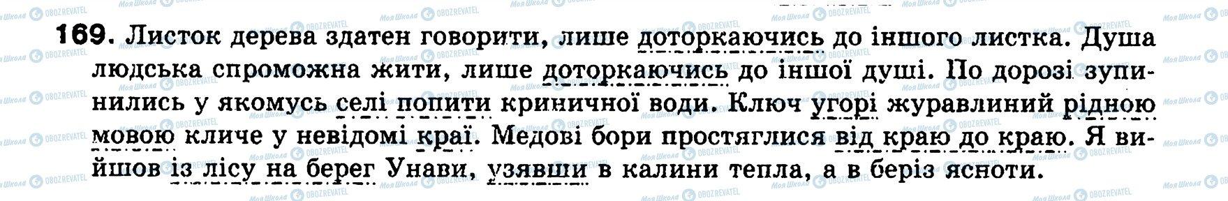 ГДЗ Українська мова 8 клас сторінка 169