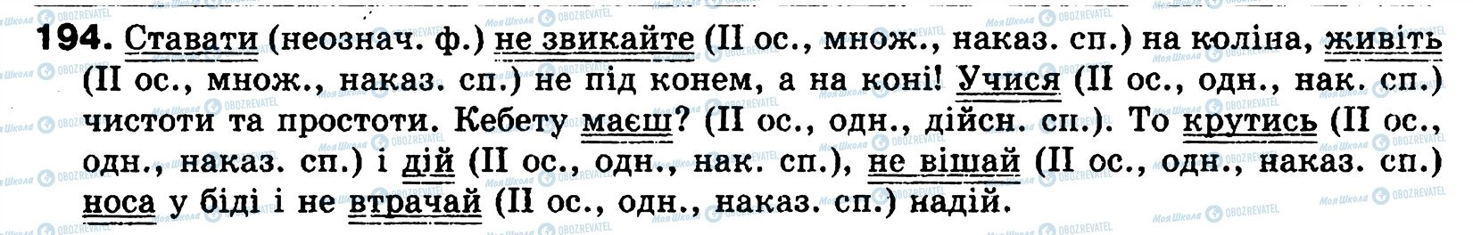 ГДЗ Українська мова 8 клас сторінка 194