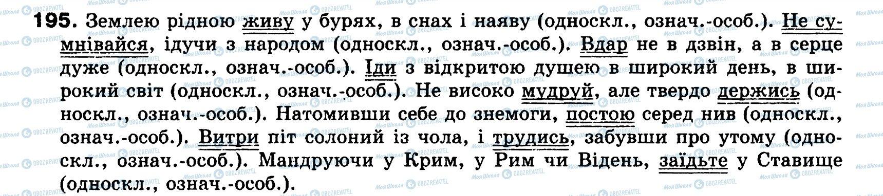 ГДЗ Українська мова 8 клас сторінка 195