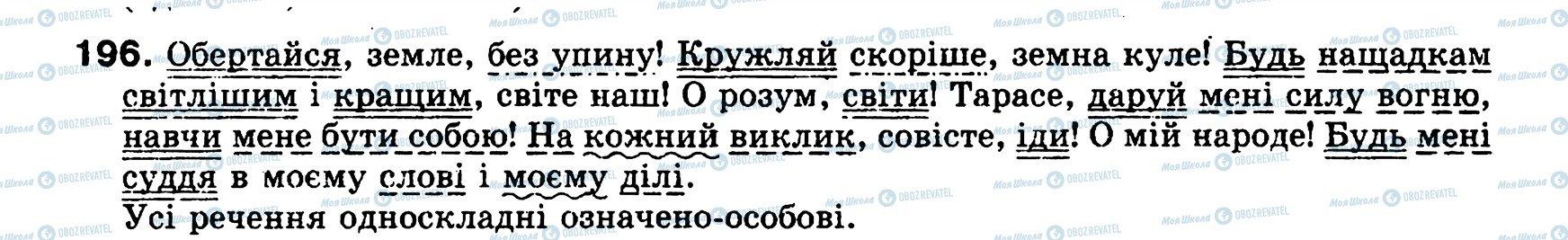 ГДЗ Українська мова 8 клас сторінка 196