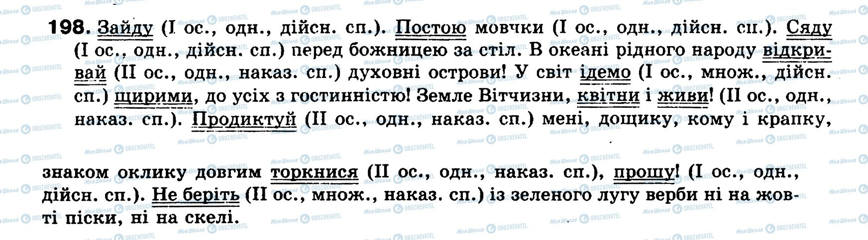 ГДЗ Українська мова 8 клас сторінка 198
