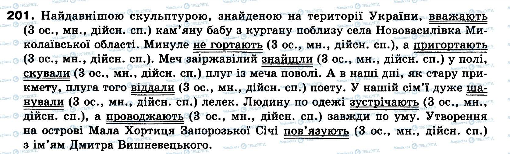 ГДЗ Українська мова 8 клас сторінка 201