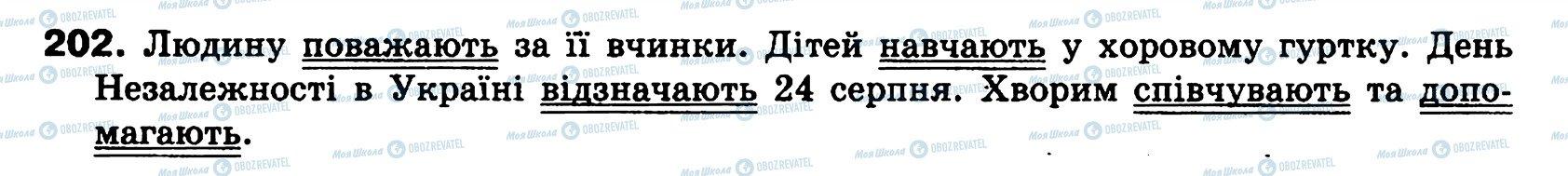 ГДЗ Українська мова 8 клас сторінка 202
