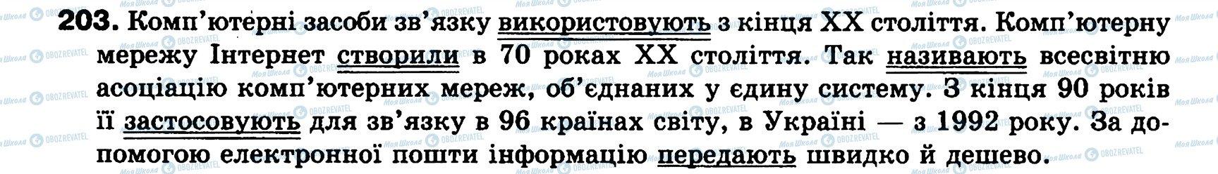 ГДЗ Українська мова 8 клас сторінка 203