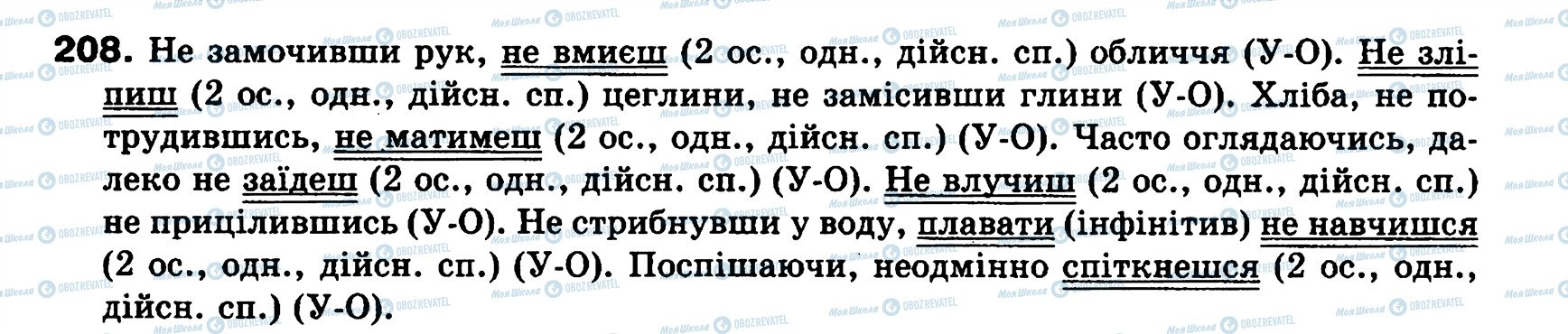 ГДЗ Українська мова 8 клас сторінка 208
