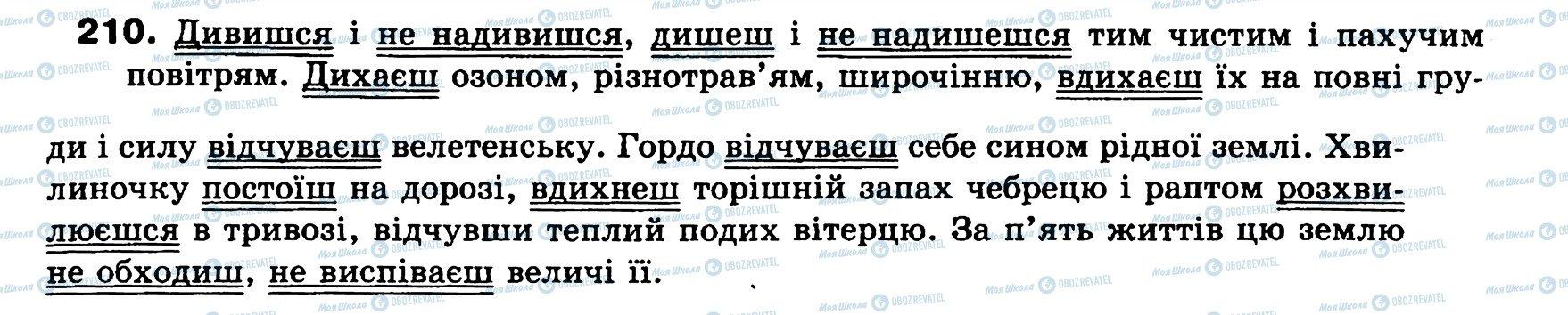 ГДЗ Українська мова 8 клас сторінка 210
