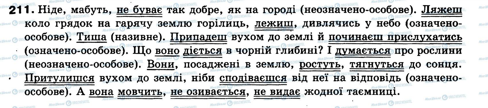 ГДЗ Українська мова 8 клас сторінка 211