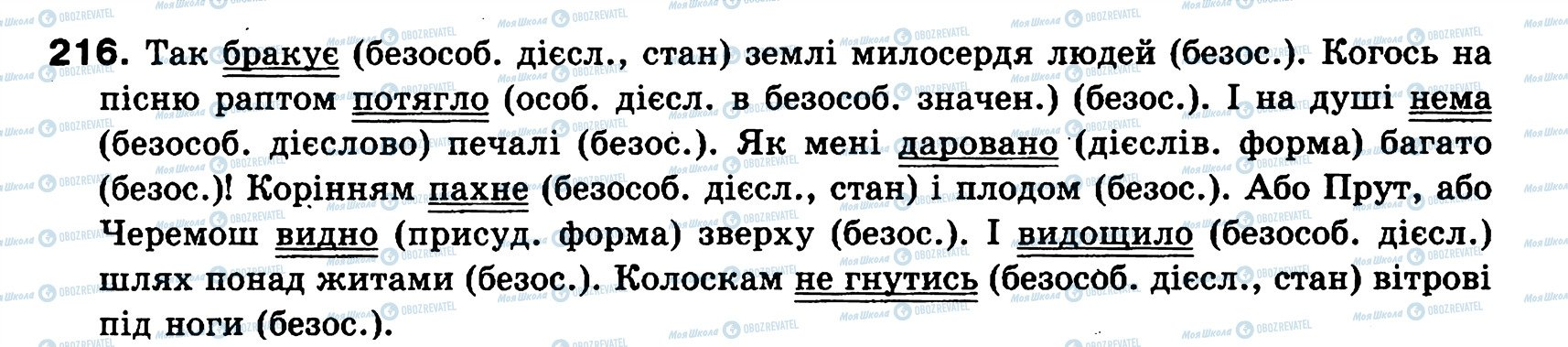 ГДЗ Українська мова 8 клас сторінка 216