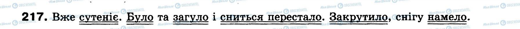 ГДЗ Українська мова 8 клас сторінка 217