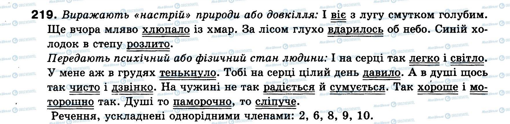 ГДЗ Українська мова 8 клас сторінка 219