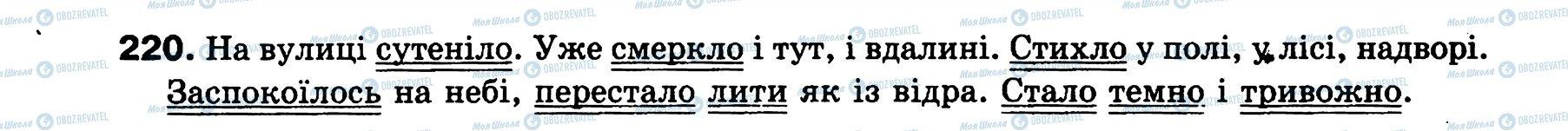 ГДЗ Українська мова 8 клас сторінка 220