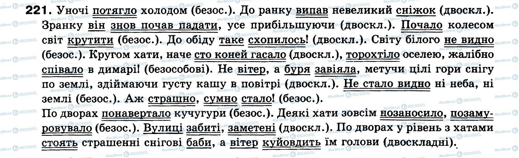 ГДЗ Українська мова 8 клас сторінка 221