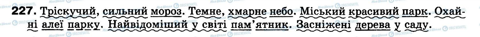 ГДЗ Українська мова 8 клас сторінка 227