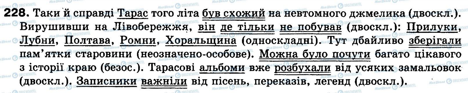 ГДЗ Українська мова 8 клас сторінка 228