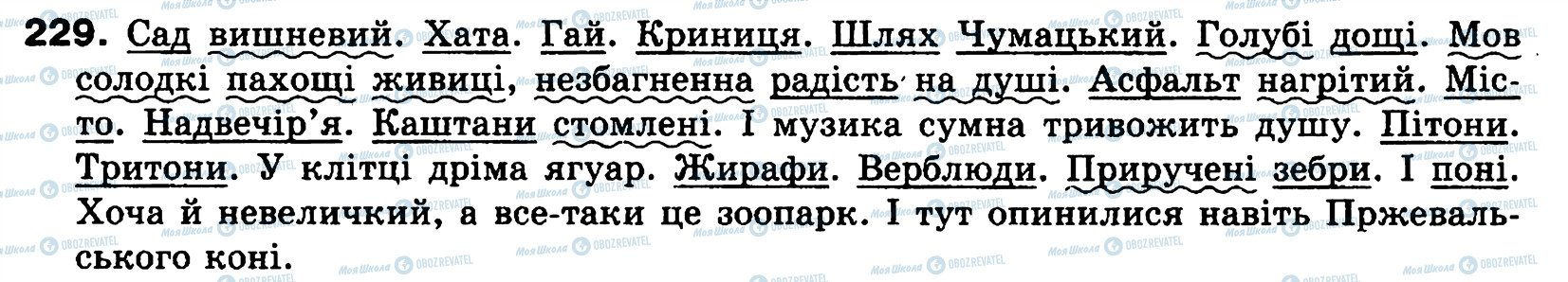 ГДЗ Українська мова 8 клас сторінка 229