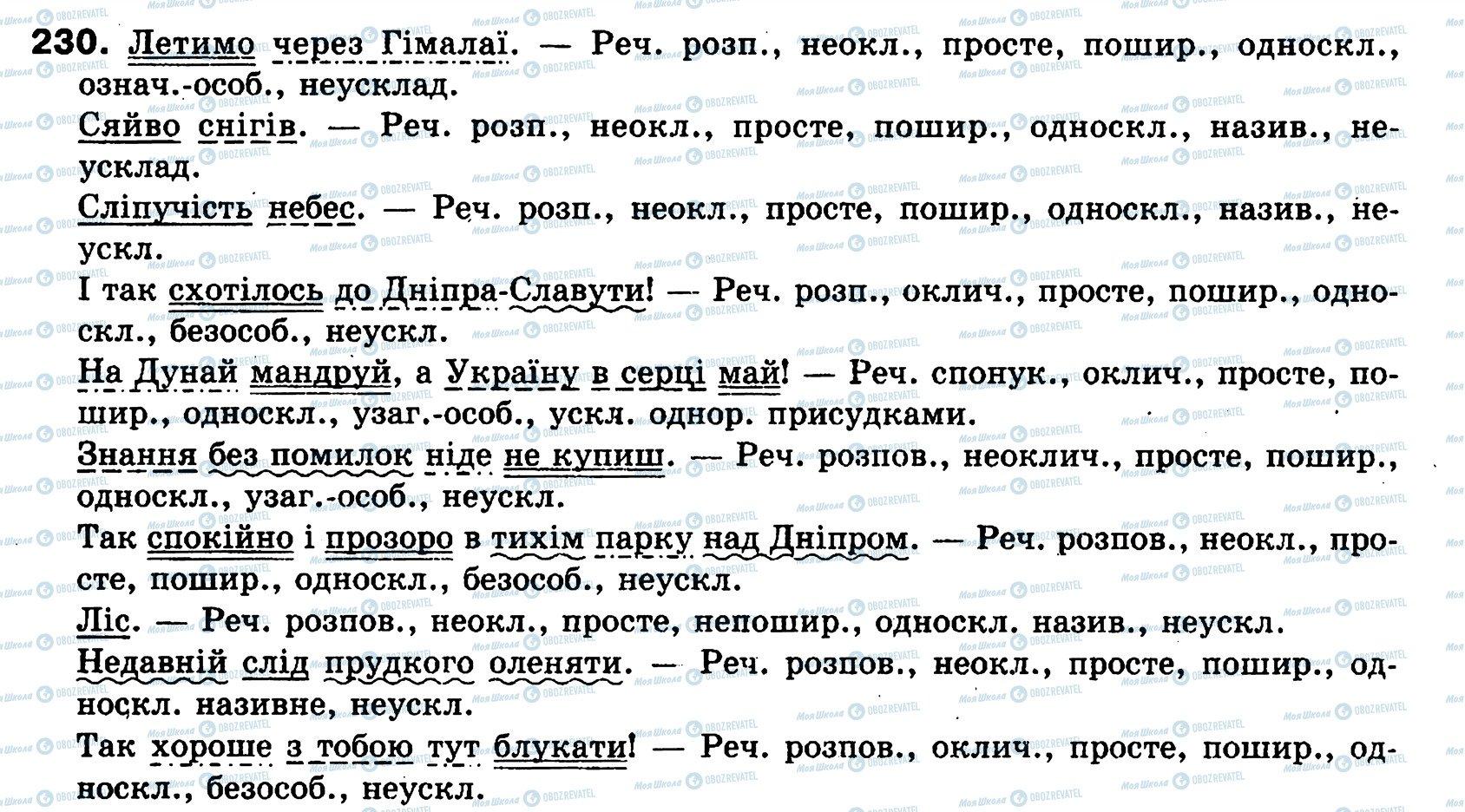 ГДЗ Українська мова 8 клас сторінка 230