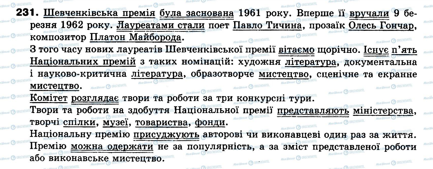 ГДЗ Українська мова 8 клас сторінка 231