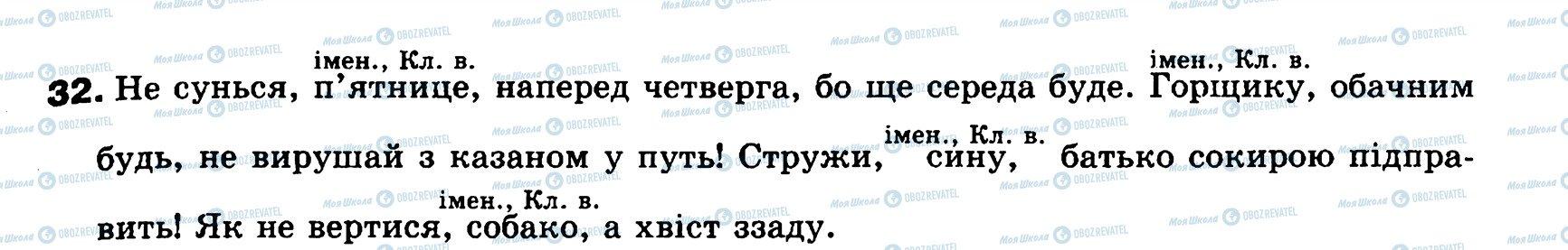 ГДЗ Українська мова 8 клас сторінка 32