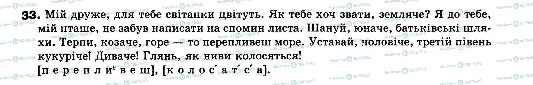 ГДЗ Українська мова 8 клас сторінка 33
