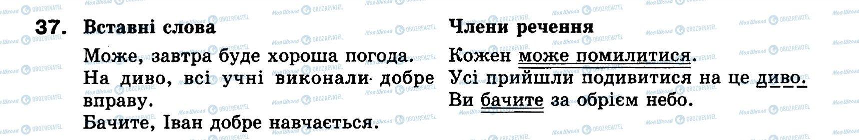 ГДЗ Українська мова 8 клас сторінка 37