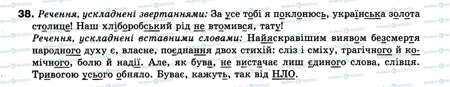 ГДЗ Українська мова 8 клас сторінка 38