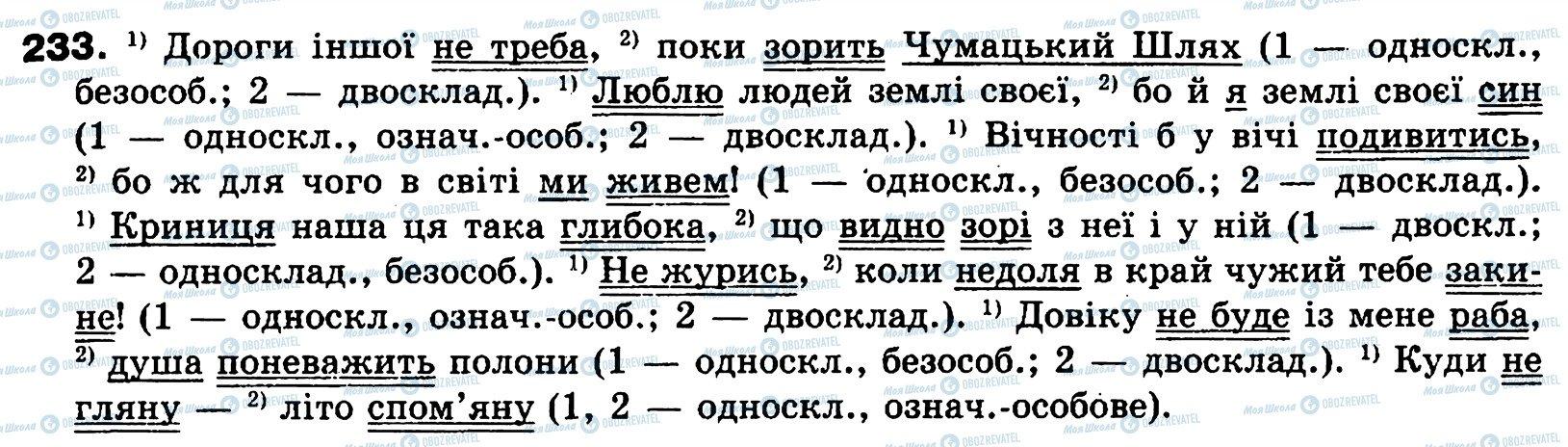 ГДЗ Українська мова 8 клас сторінка 233