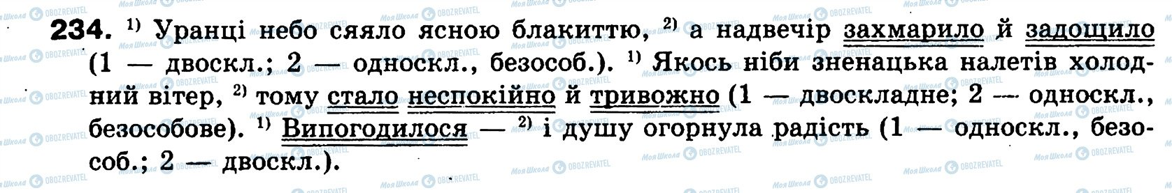 ГДЗ Українська мова 8 клас сторінка 234