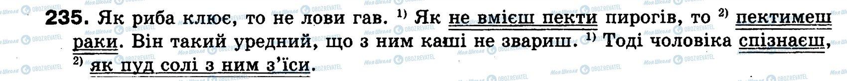 ГДЗ Українська мова 8 клас сторінка 235