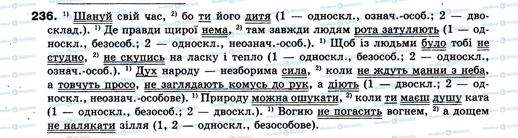 ГДЗ Українська мова 8 клас сторінка 236