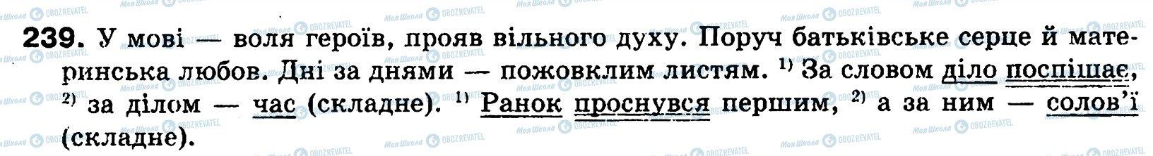 ГДЗ Українська мова 8 клас сторінка 239