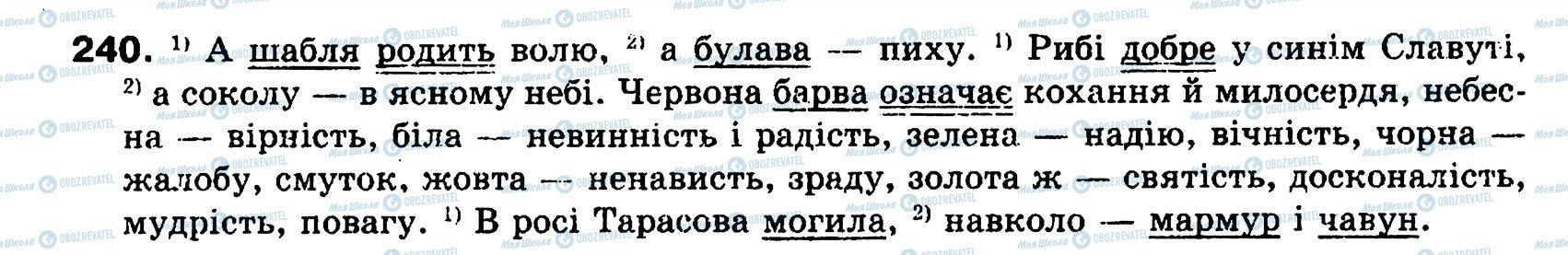 ГДЗ Українська мова 8 клас сторінка 240